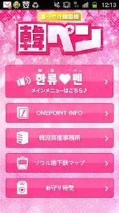 Androidアプリ「追っかけ韓国語 韓ペン ~Kanpen~」のスクリーンショット 1枚目