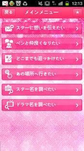 Androidアプリ「追っかけ韓国語 韓ペン ~Kanpen~」のスクリーンショット 2枚目