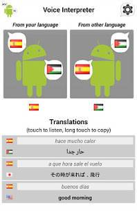 Androidアプリ「音声通訳 - 翻訳者」のスクリーンショット 4枚目