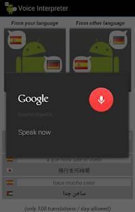 Androidアプリ「音声通訳 - 翻訳者」のスクリーンショット 2枚目