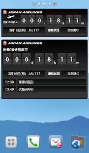 Androidアプリ「JAL Countdown」のスクリーンショット 4枚目