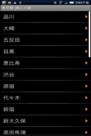 Androidアプリ「駅近ホテル検索」のスクリーンショット 2枚目