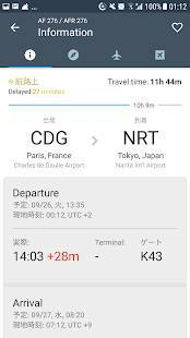 Androidアプリ「フライト状況追跡・到着便案内&出発時刻表示板つき- FlightHero Free」のスクリーンショット 5枚目