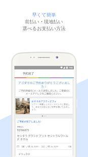 Androidアプリ「Agoda - 国内・海外ホテル宿泊予約はアゴダ®でハッピー」のスクリーンショット 5枚目