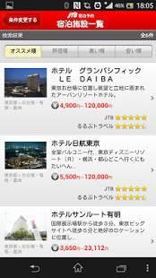 Androidアプリ「JTB宿泊予約」のスクリーンショット 2枚目