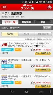 Androidアプリ「JTB宿泊予約」のスクリーンショット 5枚目