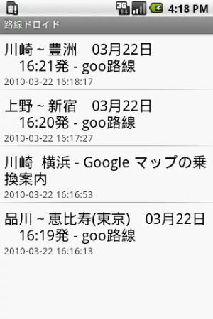 Androidアプリ「路線ドロイド」のスクリーンショット 2枚目