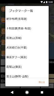 Androidアプリ「日の出日の入マピオン」のスクリーンショット 3枚目