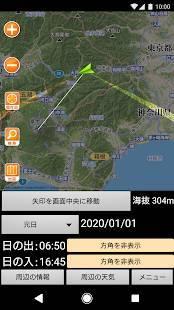 Androidアプリ「日の出日の入マピオン」のスクリーンショット 2枚目
