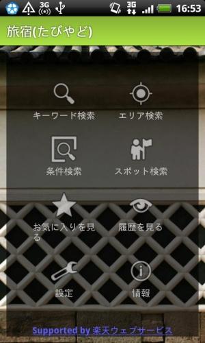 Androidアプリ「旅宿」のスクリーンショット 1枚目