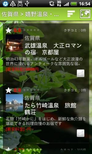 Androidアプリ「旅宿」のスクリーンショット 4枚目