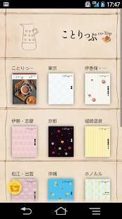 Androidアプリ「ことりっぷ電子ガイドブック-女性向け旅行ガイド」のスクリーンショット 2枚目