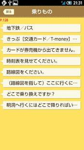 Androidアプリ「ことりっぷ 会話帖」のスクリーンショット 2枚目