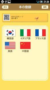 Androidアプリ「ことりっぷ 会話帖」のスクリーンショット 4枚目
