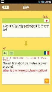 Androidアプリ「ことりっぷ 会話帖」のスクリーンショット 3枚目