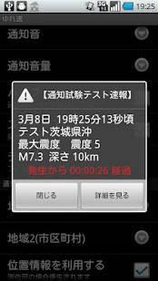 Androidアプリ「ゆれ速」のスクリーンショット 4枚目