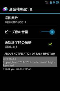 Androidアプリ「通話時間の通知 - Ⅱ」のスクリーンショット 3枚目