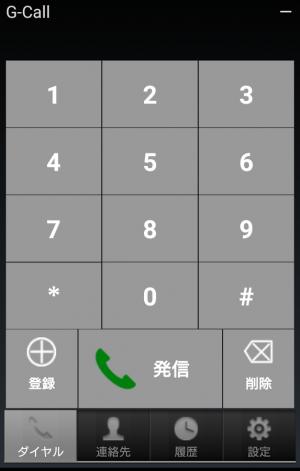 Androidアプリ「G-Call」のスクリーンショット 2枚目