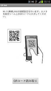 Androidアプリ「QR link」のスクリーンショット 1枚目