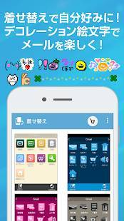 Androidアプリ「無料メールアプリ - CosmoSia:Gmail ヤフー キャリアメール SMS対応」のスクリーンショット 5枚目