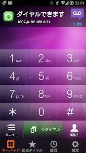 Androidアプリ「AGEphone」のスクリーンショット 4枚目