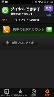 Androidアプリ「AGEphone」のスクリーンショット 5枚目