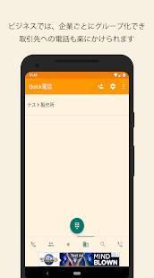 Androidアプリ「Quick 電話- ダイヤラー & 連絡先 アプリ」のスクリーンショット 5枚目