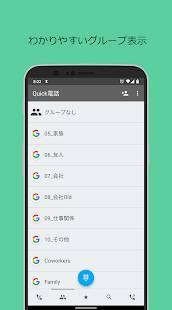 Androidアプリ「Quick電話 - ダイヤラー & 電話帳 アプリ」のスクリーンショット 2枚目