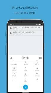 Androidアプリ「Quick電話 - ダイヤラー & 電話帳 アプリ」のスクリーンショット 1枚目