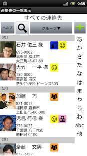 Androidアプリ「宛名印刷、電話帳や連絡先の管理に:筆まめアドレス帳」のスクリーンショット 1枚目