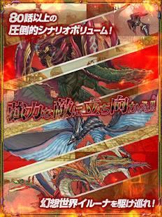 Androidアプリ「イルーナ戦記オンライン MMORPG」のスクリーンショット 5枚目