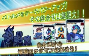 Androidアプリ「ロックマン クロスオーバー」のスクリーンショット 3枚目