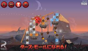Androidアプリ「Angry Birds Star Wars II Free」のスクリーンショット 5枚目