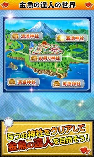 Androidアプリ「金魚の達人 暇つぶし無料金魚すくい釣りゲームRPG」のスクリーンショット 5枚目