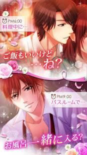 Androidアプリ「誓いのキスは突然に Love Ring」のスクリーンショット 3枚目