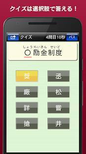 Androidアプリ「漢字力診断 FREE」のスクリーンショット 5枚目