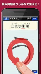 Androidアプリ「漢字力診断 FREE」のスクリーンショット 4枚目