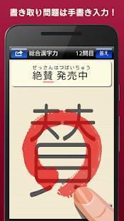 Androidアプリ「漢字力診断 FREE」のスクリーンショット 2枚目