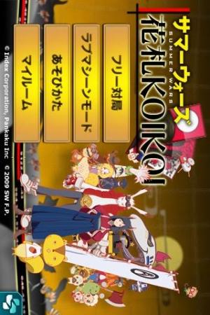 Androidアプリ「サマーウォーズ~花札KOIKOI~」のスクリーンショット 1枚目