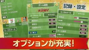 Androidアプリ「大富豪V - トランプゲーム無料(だいふごうV)」のスクリーンショット 4枚目