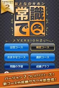 Androidアプリ「常識でQ」のスクリーンショット 1枚目
