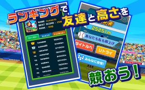Androidアプリ「勝利の胴上げ!<9回ウラ2死満塁シリーズ>」のスクリーンショット 3枚目