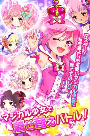 Androidアプリ「マジカル少女大戦 [基本無料の美少女着せ替え育成ゲーム]」のスクリーンショット 1枚目