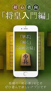 Androidアプリ「将棋アプリ 将皇(入門編)」のスクリーンショット 5枚目