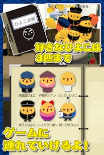 Androidアプリ「もっと!ぴよ盛り」のスクリーンショット 5枚目