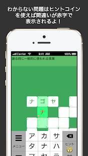 Androidアプリ「懸賞クロスワード」のスクリーンショット 2枚目