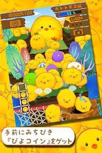 Androidアプリ「ひよこまみれ」のスクリーンショット 3枚目
