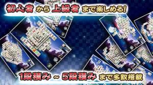 Androidアプリ「上海~絵合わせパズル」のスクリーンショット 3枚目