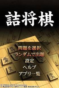 Androidアプリ「詰将棋」のスクリーンショット 1枚目