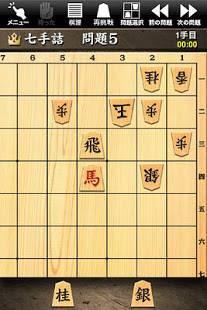 Androidアプリ「詰将棋」のスクリーンショット 2枚目